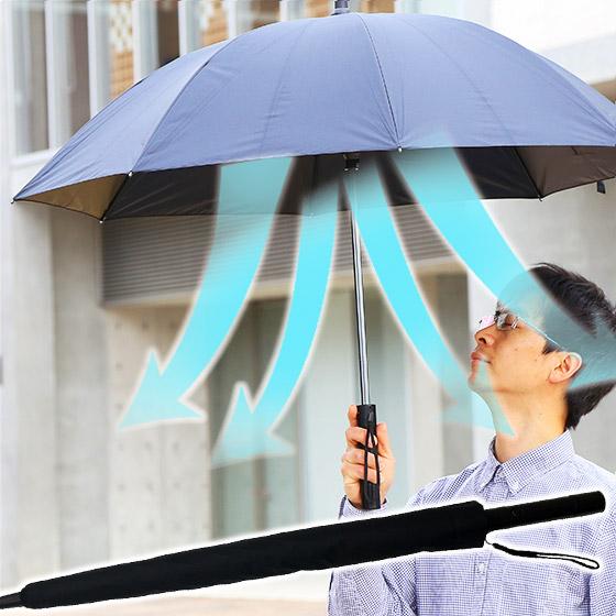 ファン付き晴雨兼用傘 バッテリー内蔵