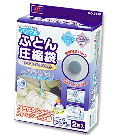 バルブ式布団圧縮袋(2枚入り)シングル ダブル対応