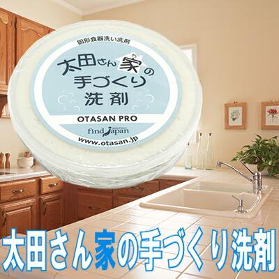 太田さん家の手づくり洗剤 130g