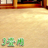 籐本手織り あじろ編みカーペット 3畳用(176×261cm)