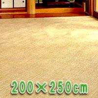 籐本手織り あじろ編みカーペット 200×250cm 『メーカー直送品』