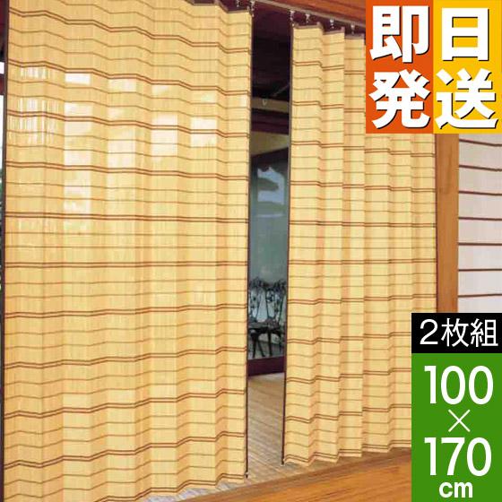 竹カーテン 竹すだれカーテン 国産 日本製 (2枚組)W100×H170cm