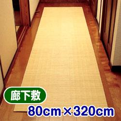 籐 廊下敷 39穴 80×320cm