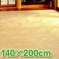 籐本手織り あじろ編みカーペット(140×200cm) 『メーカー直送品』