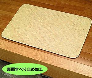籐本手織あじろ編みマット 60×90cm