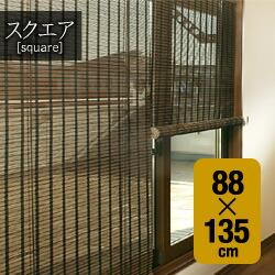 バンブースクリーン 88cm×135cm