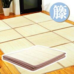 籐表皮折たたみアクセントラグ 長方形/大(198×264cm)