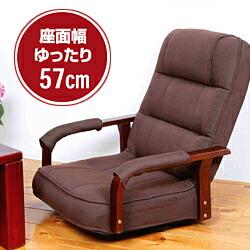 天然木肘付き 幅広ゆったり回転座椅子 『メーカー直送品』?