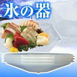 氷の器 アイス・プレート トレイ3枚セット
