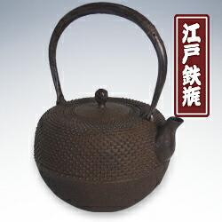 江戸鉄瓶 鉄鉢形霰紋 (てっぱつがたあられもん)1.3L