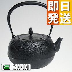 【在庫処分特別価格】 IH対応 南部鉄瓶 姥口松竹梅(黒)1.8L