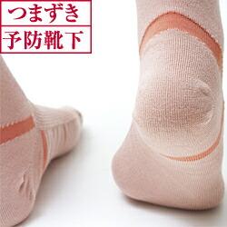 つまずき予防靴下 あしサポ(1足)