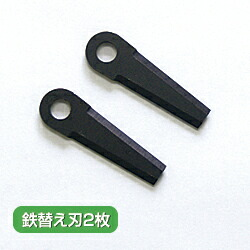 充電式草刈りトリマー Z-6600専用 鉄替え刃(2枚)