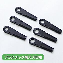 充電式草刈りトリマー Z-6600専用 プラスチック替え刃(6枚)