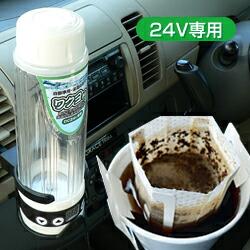自動専用湯沸かし器 ワクヨさん DC24V用