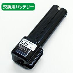 充電式草刈りトリマー Z-6600専用 バッテリー