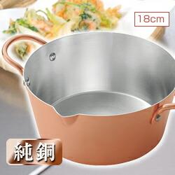 純銅製シリーズ からっとあげなべ18cmサイズ