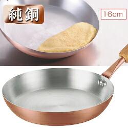 純銅製シリーズ ぱんけーきパン16cm