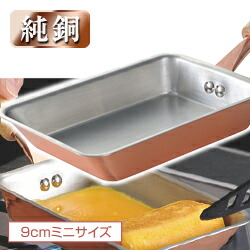 純銅製シリーズ玉子焼き器 ミニサイズ