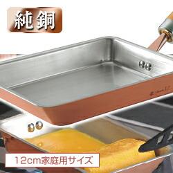 純銅製シリーズ玉子焼き器 家庭用サイズ