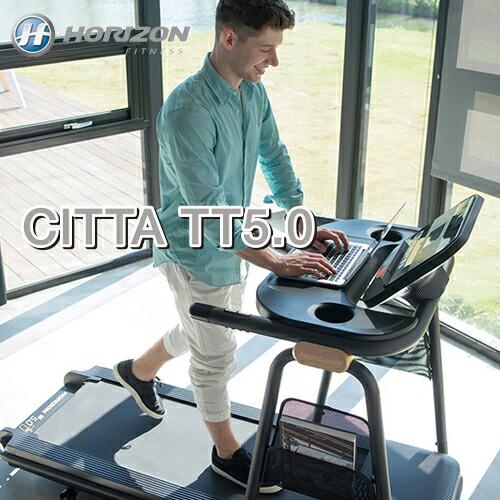 HORIZON ホライズン ランニングマシン CITTA TT5.0 (チッターティーティー5.0) 『メーカー直送品』【初期不良を除く返品・交換不可】