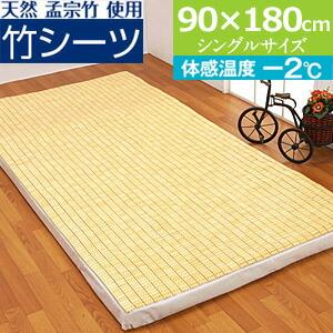竹シーツ シングル 90×180cm