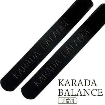 KARADA BALANCE(カラダバランス) 手首用・2本セット