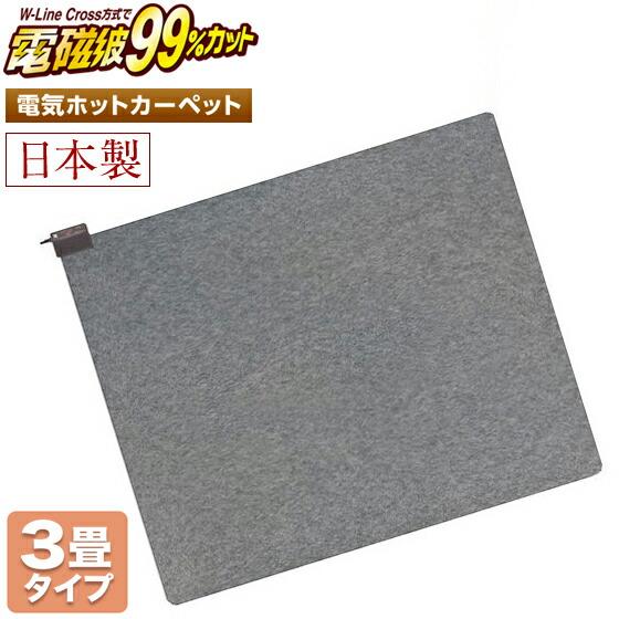 ホットカーペット 3畳 本体 電磁波カット 195×235cm