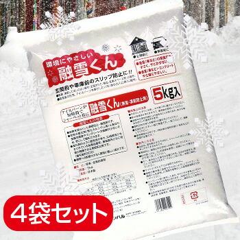 融雪剤 融雪くん 5kg 4袋セット