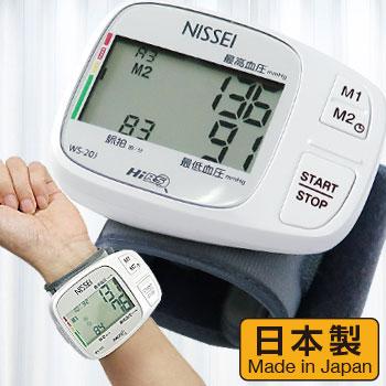 血圧計 手首式 デジタル血圧計(日本精密測器)WS-20J