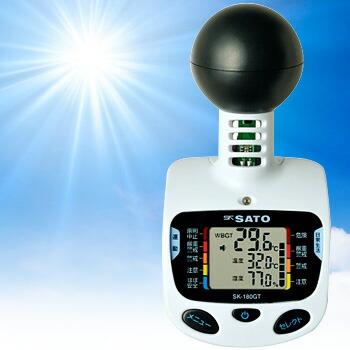 熱中症対策 黒球型携帯熱中症計SK-180GT