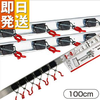 ツールホルダー 100cmセット