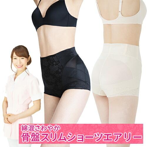 芦屋美整体 骨盤スリムショーツエアリー 2枚組 最新モデル
