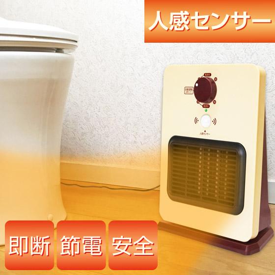 人感センサー付き トイレヒーター セラミックヒーター