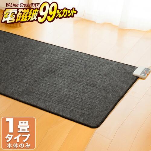 ホットカーペット 電磁波カット 1畳 182×85cm 本体のみ