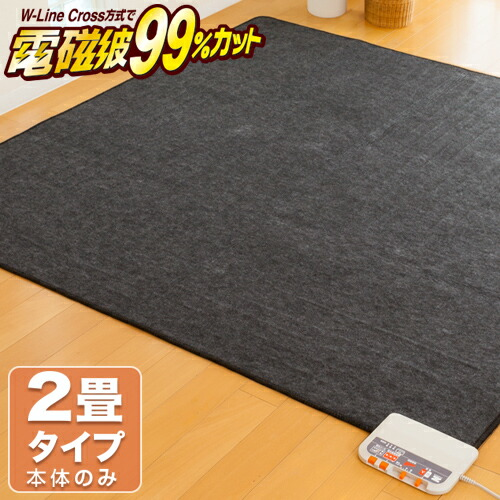 ホットカーペット 電磁波カット 2畳 176×176cm 本体のみ
