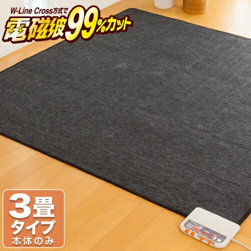 ホットカーペット 電磁波カット 3畳 195×235cm 本体のみ