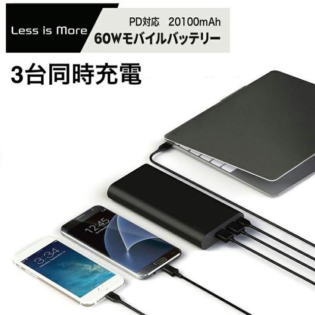 Mighty-60 モバイルバッテリー 20100mAh