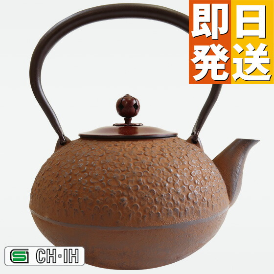 【在庫処分特別価格】 IH対応 南部鉄瓶 わびさび仕上げ銅蓋 梅丸子(うめまるこ)1.2L
