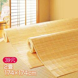 籐カーペット 39穴 2畳 約174×174cm