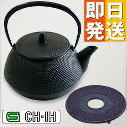 IH対応 南部鉄瓶 5型新アラレ(釜敷き付き) 岩鋳製 日本製