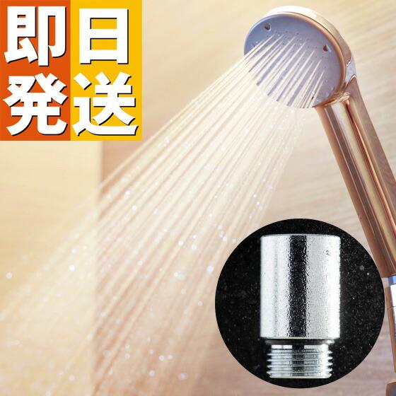 シャワーヘッド ウルトラファインバブル 発生装置
