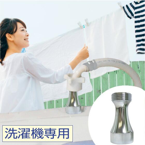 バブルマイスター 洗濯機用 アタッチメント