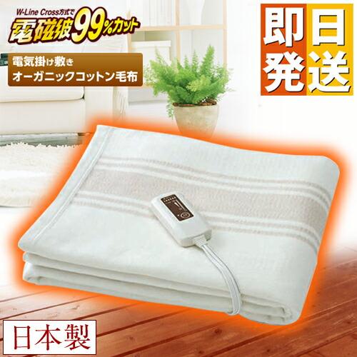 電気毛布 電磁波カット 日本製 オーガニックコットン毛布
