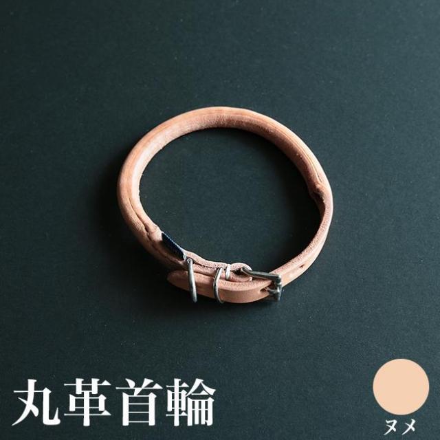 馬具職人の手作り 丸革首輪 サイズ9mm0号