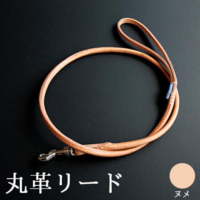 馬具職人の手作り 丸革リード φ9mm×100cm