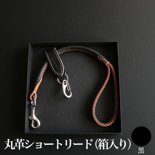 馬具職人の手作り 丸革ショートリード φ12mm×50cm