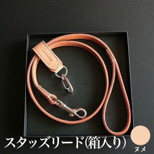 馬具職人の手作り スタッズリード 12mm×110cm