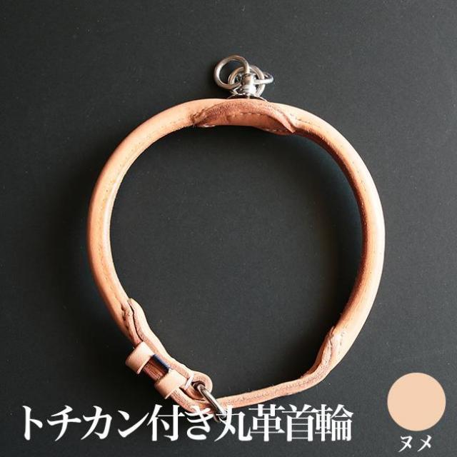 馬具職人の手作り 丸革首輪(大型)トチカン付き Sサイズ?