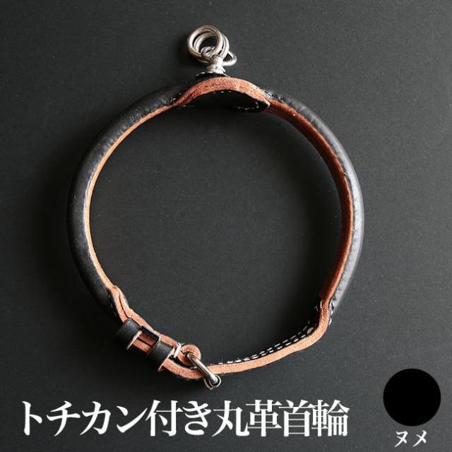 馬具職人の手作り 丸革首輪(大型)トチカン付き Mサイズ?